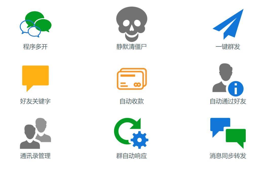 WeBox-一款强大的微商辅助管理工具