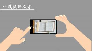 【超实用小程序】手机秒变扫描仪,图片文字直接提取还可制作PPT