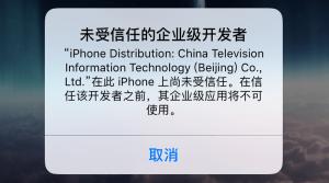 苹果用户如何设置信任企业APP证书
