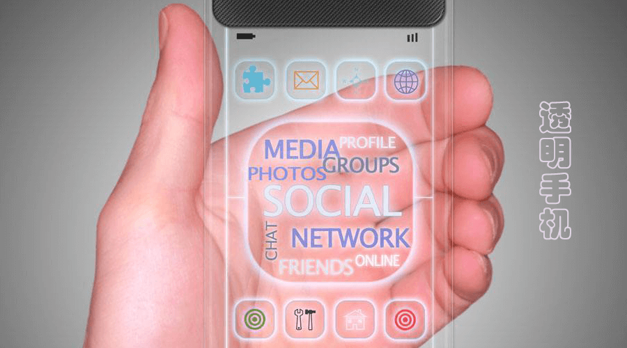 手机变透明?原来是这样玩的!
