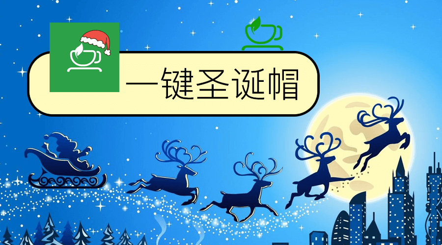 一键添加圣诞帽!多种圣诞装饰供你选择