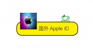 拒绝共享账号,快捷注册独立国外Apple ID